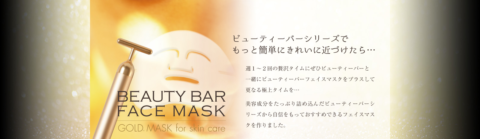 BEAUTY BAR FACE MASK