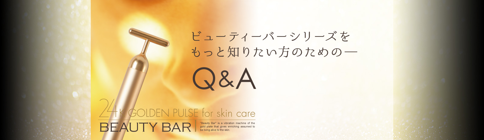 BEAUTY BARシリーズQ&A