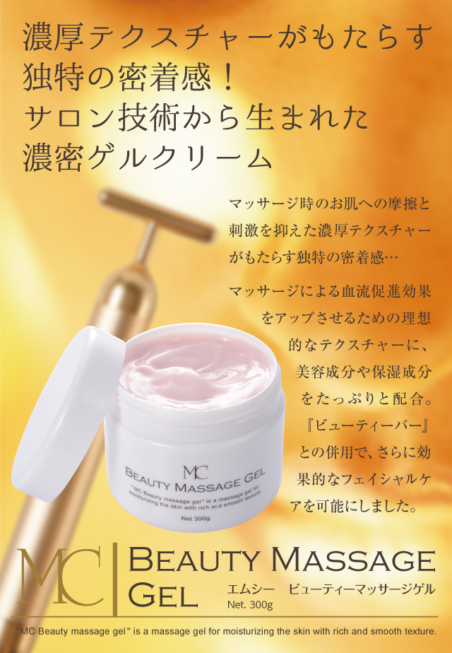 MC BEAUTY MASSAGE GEL